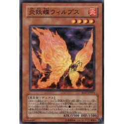 Blazewing Butterfly - SD17-JP015
