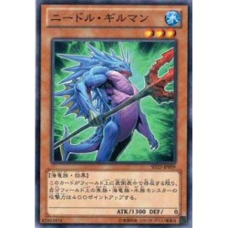 Spined Gillman - SD23-JP009