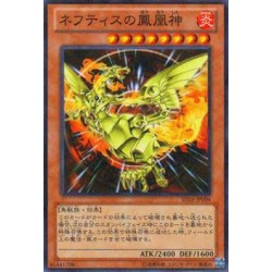 Sacred Phoenix of Nephthys - SD24-JP004