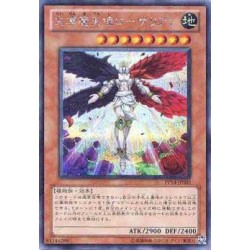 Rosaria, the Stately Fallen Angel - PP14-JP003