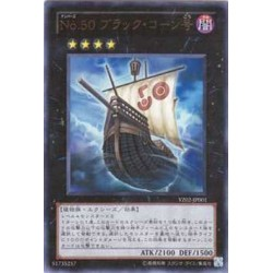 Number 50: Blackship of Corn - YZ02-JP001