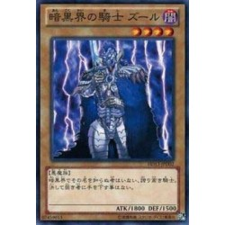 Zure, Knight of Dark World - HD13-JPD02