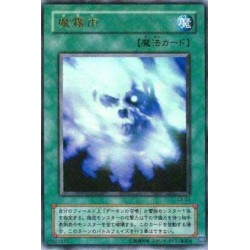 Makiu, the Magical Mist - L3-03