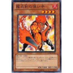 Master of the Flaming Dragonswords - GENF-JP032 - Nova