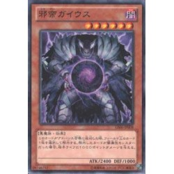 Caius the Shadow Monarch - GS06-JP008