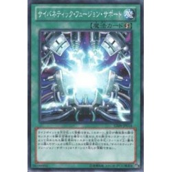 Cybernetic Fusion Support - GS06-JP014