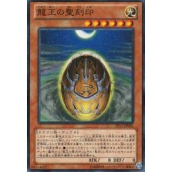 Hieratic Seal of the Dragon King - EP13-JP003
