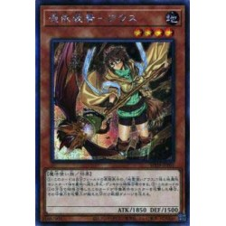 Familiar-Possessed - Aussa (alternate art) - SD39-JPP01