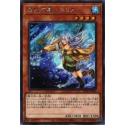 Familiar-Possessed - Eria (alternate art) - SD39-JPP02