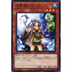 Eria the Water Charmer - SD39-JP002