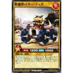 Buggy Dog of the Beast Gear World - RD/KP02-JP010