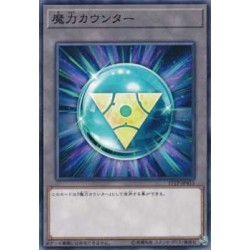 Spell Counter - AT10-JP010