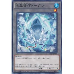 Crystron Token - AT15-JP009
