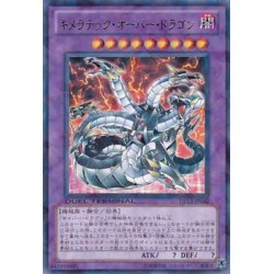 Chimeratech Overdragon - DT13-JP032