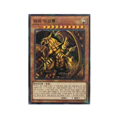The Winged Dragon of Ra - 15AX-KRY59