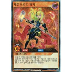 Sevens Road Witch - RD/KP01-KR021