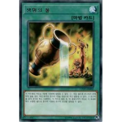 Water of Life - CP19-KR002