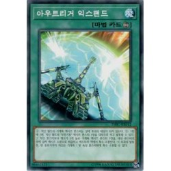 Outrigger Extension - DBIC-KR012