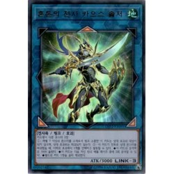 Black Luster Soldier - Soldier of Chaos - LVP2-KR001