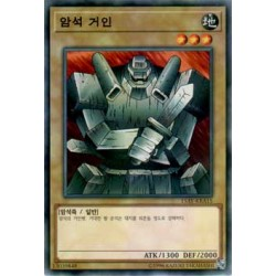 Giant Soldier of Stone - 15AY-KRA15