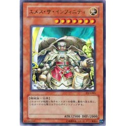 Emes the Infinity - EX3-001