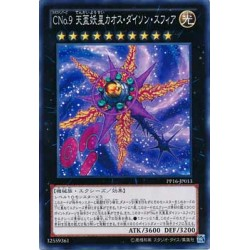 Number C9: Chaos Dyson Sphere - PP16-JP013