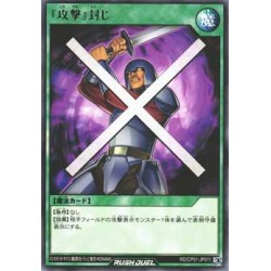 Block Attack - RD/CP01-JP011