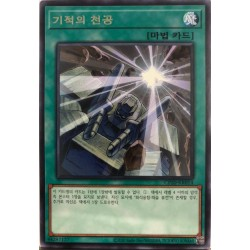 Miracle Rupture - CP20-KR014