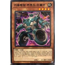 Boot-Up Corporal - Command Dynamo - WPP1-KR006