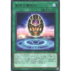 Hieratic Seal of Creation - SLT1-JP009