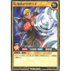Drizard the Mythic Sword Soldier - RD/KP04-JP001