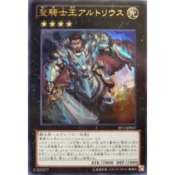 Artorigus, King of the Noble Knights - EP13-JP037